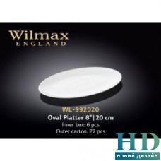 Блюдо овальное Wilmax (200 мм)