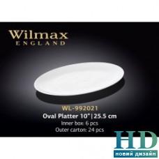 Блюдо овальное Wilmax (255 мм)