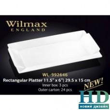 Блюдо прямоугольное Wilmax (295х150 мм)