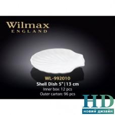 Блюдо-ракушка Wilmax (130 мм)
