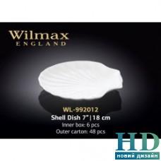 Блюдо-ракушка Wilmax (180 мм)