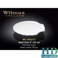 Блюдо-ракушка Wilmax (200 мм)