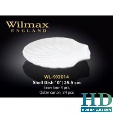 Блюдо-ракушка Wilmax (255 мм)