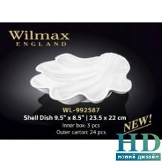 Блюдо-ракушка Wilmax (235х220 мм)