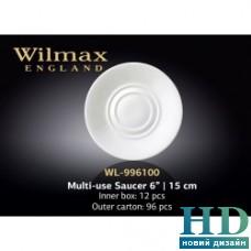 Блюдце универсальное Wilmax (150 мм)