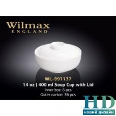 Бульонная чашка с крышкой Wilmax (400 мл)