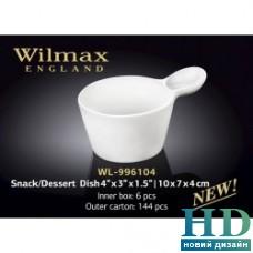 Емкость для закусок / десерта Wilmax (100х70х40 мм)