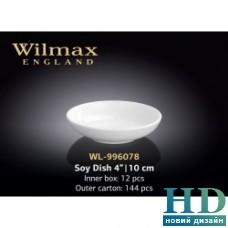 Емкость для соуса Wilmax (100 мм)