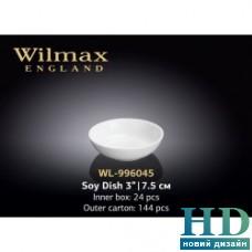Емкость для соуса Wilmax (75 мм)