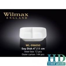 Емкость для соуса двойная Wilmax (100 мм)